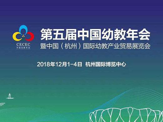 2018年第五届中国(杭州)国际幼教装备展览会