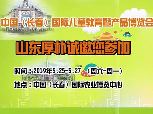 2019长春国际儿童教育暨产品博览会开展在即!