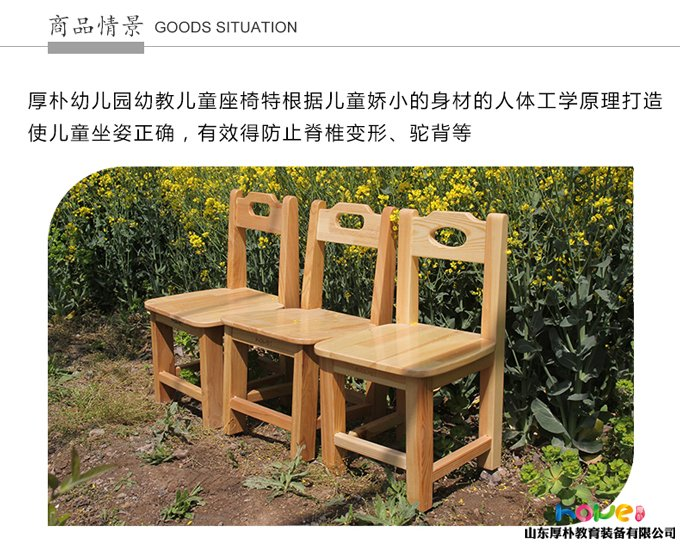 幼儿园桌椅转让_幼儿园桌椅厂家直销 实木幼教椅_山东厚朴教育装备有限公司